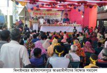 Photo of আলজাজিরা টেলিভিশন সম্প্রচার বন্ধের দাবি–ঝিনাইদহে মিন্টু