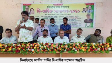 Photo of ঝিনাইদহে জাতীয় পার্টির দ্বি-বার্ষিক সম্মেলন অনুষ্ঠিত