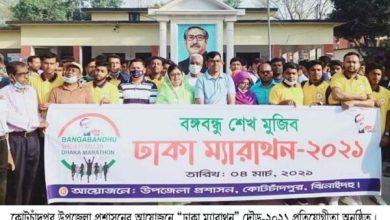 Photo of কোটচাঁদপুরে 'ঢাকা ম্যারাথন' দৌড় প্রতিযোগীতা অনুষ্ঠিত