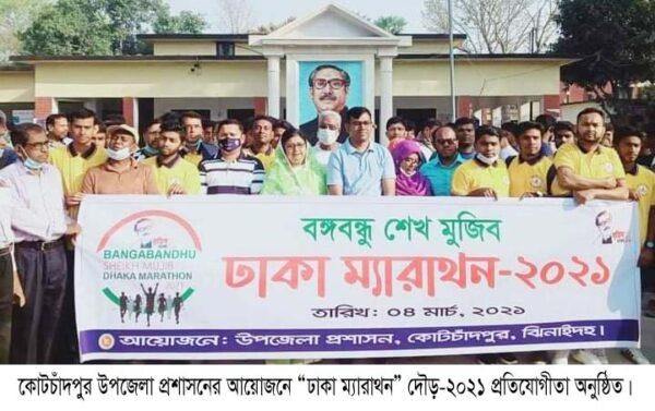 কোটচাঁদপুরে 'ঢাকা ম্যারাথন' দৌড় প্রতিযোগীতা অনুষ্ঠিত