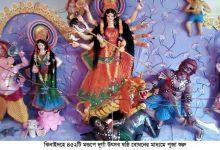 Photo of ঝিনাইদহে ৪৫২টি মন্ডপে শারদীয় দূর্গা উৎসব (ভিডিও)