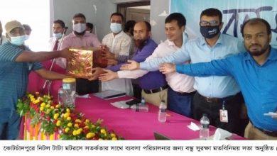 """Photo of ঝিনাইদহ কোটচাঁদপুরে নিটল টাটার """"বন্ধু সুরক্ষা"""" মতবিনিময়"""
