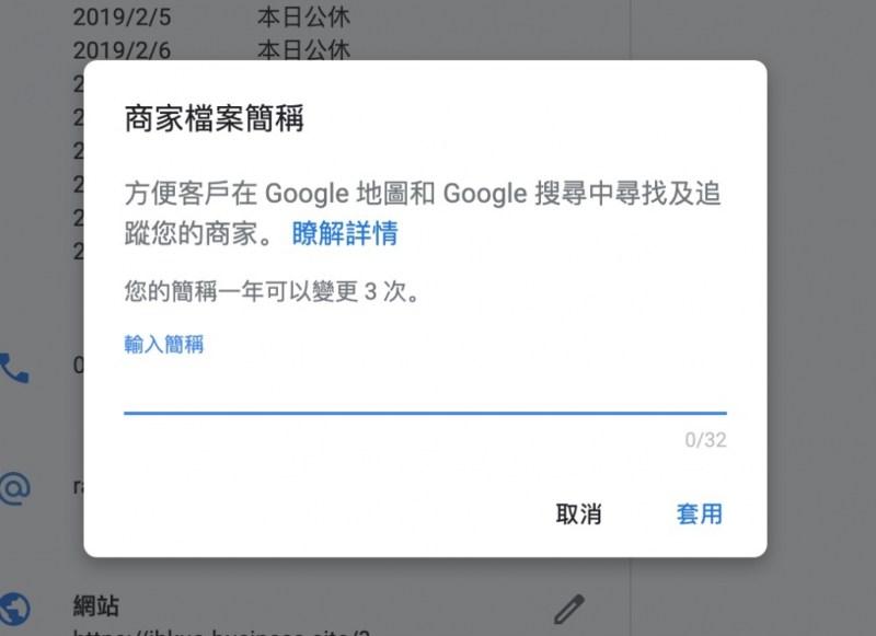 Google我的商家建立簡稱和網址,如何建立簡稱? //support.google.com/business/answer/9273900?hl=zh-Hant&p=short_name&_ga=2.172684707.1693067563.1565405746-1039053128.1553523483&visit_id=637010111497818084-705639802&rd=1