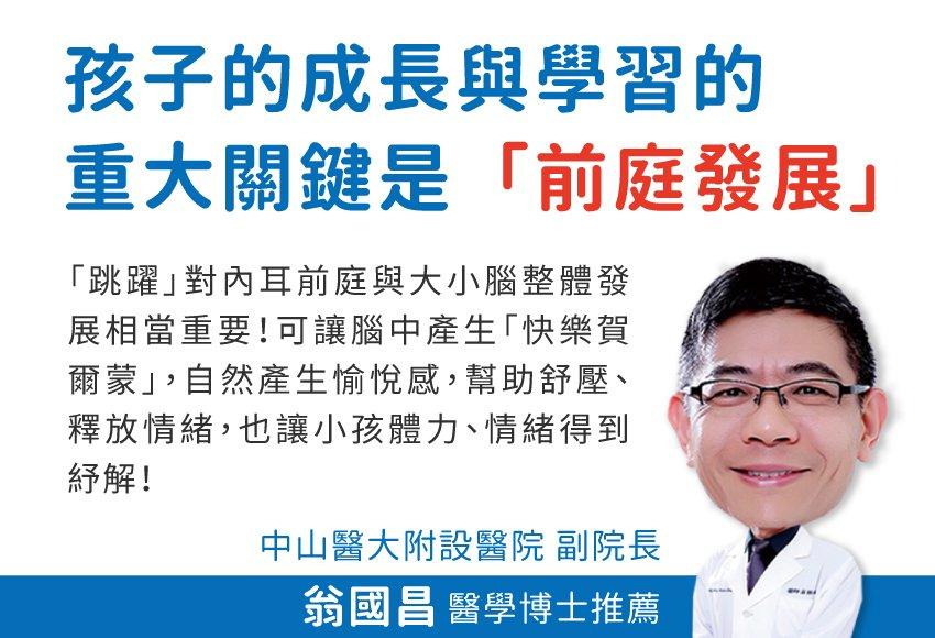孩子的成長與學習的重大關鍵是前庭發展,翁國昌醫學博士推薦,跳躍對內耳前庭與大小腦整體發展相當重要