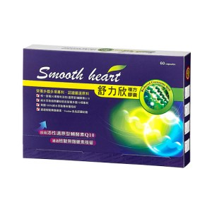舒力欣-活性化還原型Q10 + 雙重抗氧化成分(紐西蘭松樹皮+純水萃取葡萄籽)+無橘黴素紅麴、左旋精胺酸