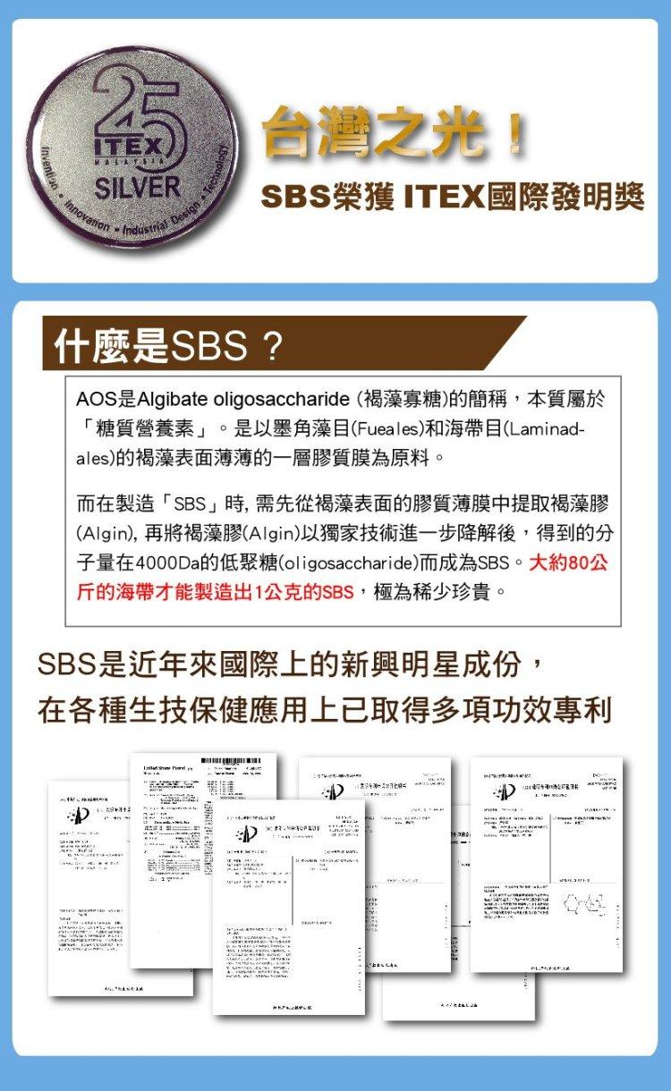 AOS褐藻寡糖-藻股康-ITEX國際發明獎,SBS