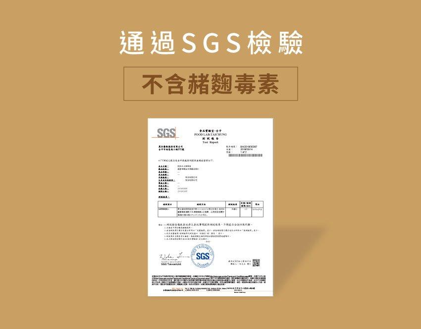 通過SGS檢驗,不含鍺麴毒素,防彈咖啡