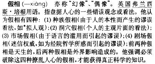 【假相】【假象】|× 【J】√ - 校對標準:尋找權威依據 - Powered by phpwind