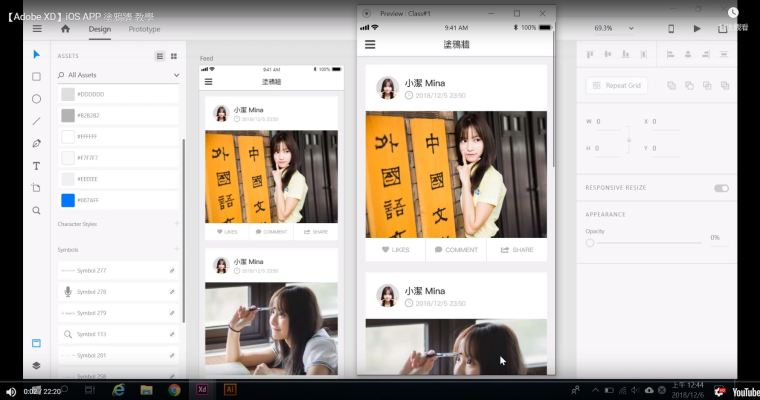 Adobe XD iOS APP 塗鴉牆 教學