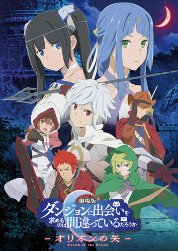 DanMachi - The Movie - Arrow of the Orion
