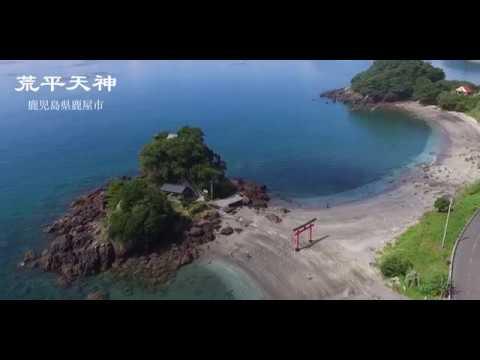 『鹿児島県鹿屋市』の動画を楽しもう!