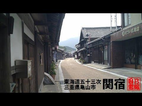 『三重県亀山市』の動画を楽しもう!