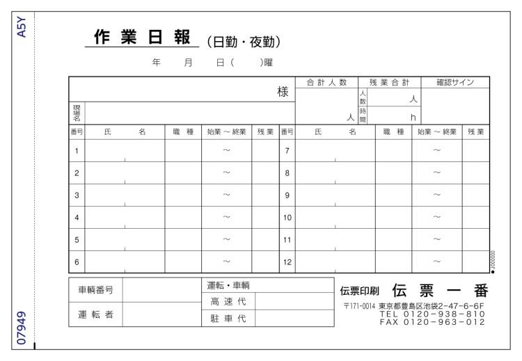 作業日報 №07949