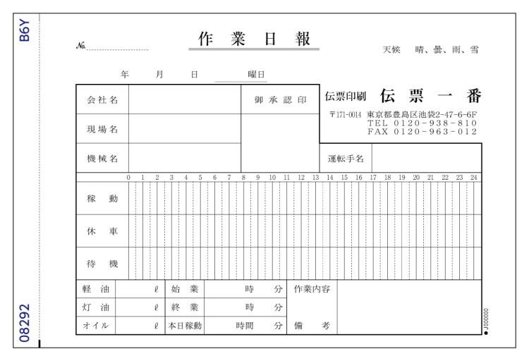 作業日報 №08292