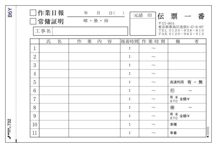 作業日報 №p732