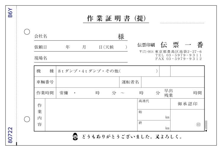 作業証明書 №80722