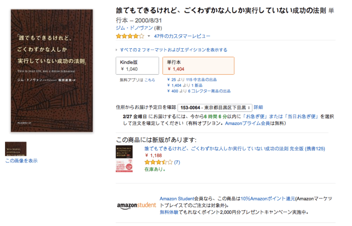 this-is-your-life-amazon.jp