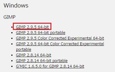 GIMP_ダウンロード