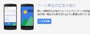 グーグルアドセンスモバイル広告