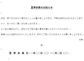 【無料ダウンロード】夏季休業のお知らせ(お知らせ・FAX用)