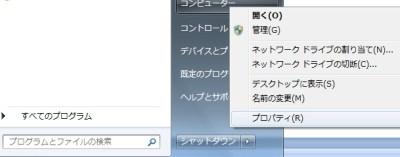 Windowsが何ビットマシンか調べる方法
