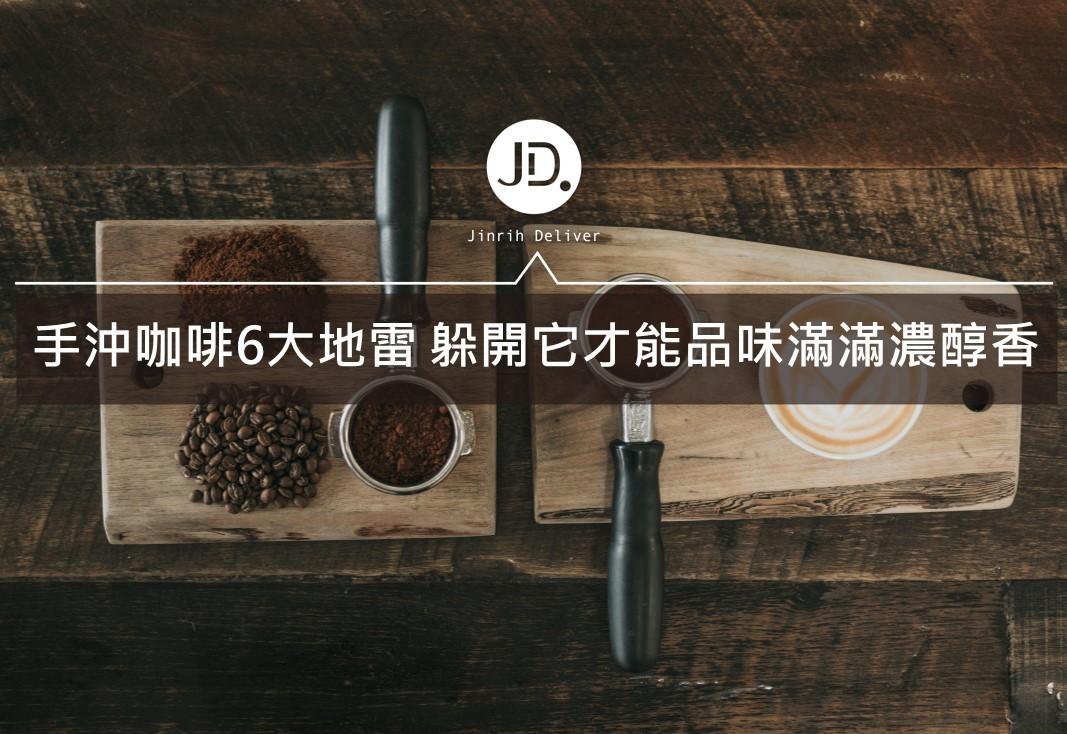 【品味生活】咖啡為什麼不好喝?6個原因告訴你手沖咖啡的地雷