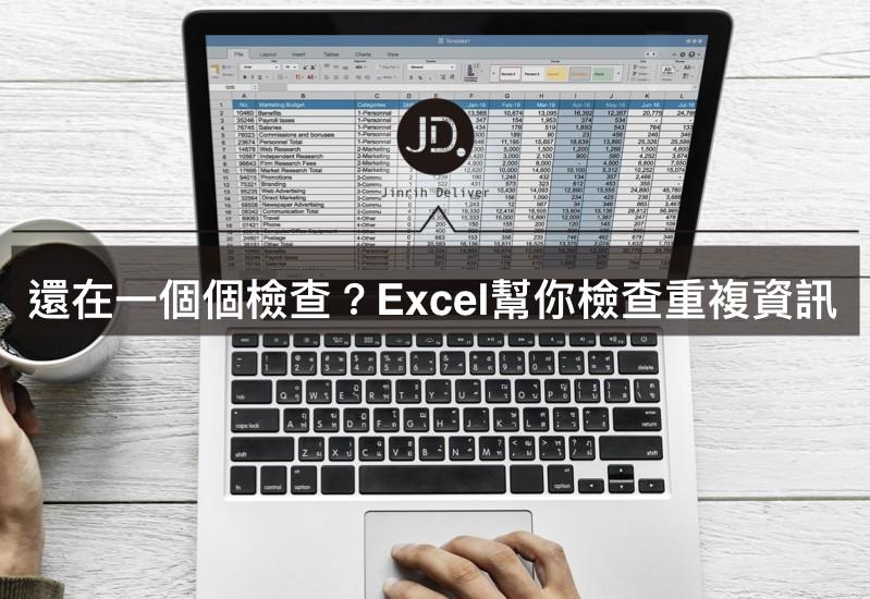 【Excel公式】30個公式大全,包含不重複人數、重複內容教學(上)