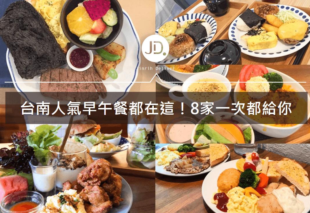 【台南早午餐美食】8家台南人氣早午餐推薦,不用早起也吃的到!