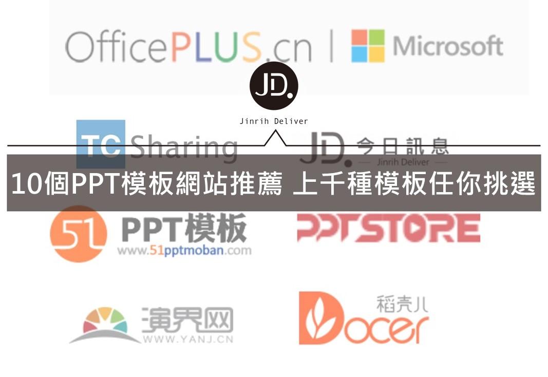 PPT模板哪裡找?10個PPT模板網站 ,輕鬆、快速製作高質量簡報