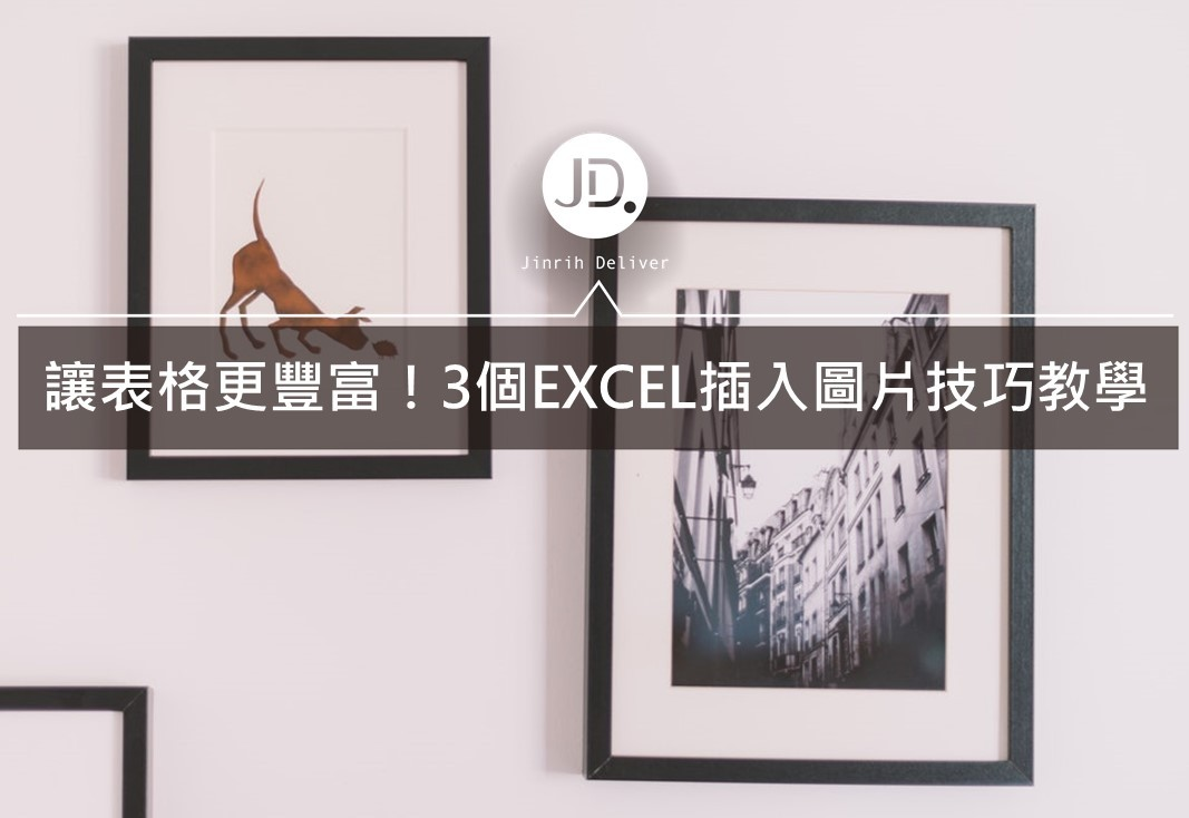 【Excel圖片】如何在Excel插入、鎖定圖片 3個EXCEL基本操作教學