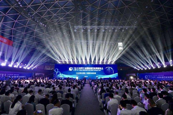 2019世界工業和能源互聯網博覽會在江蘇常州開幕