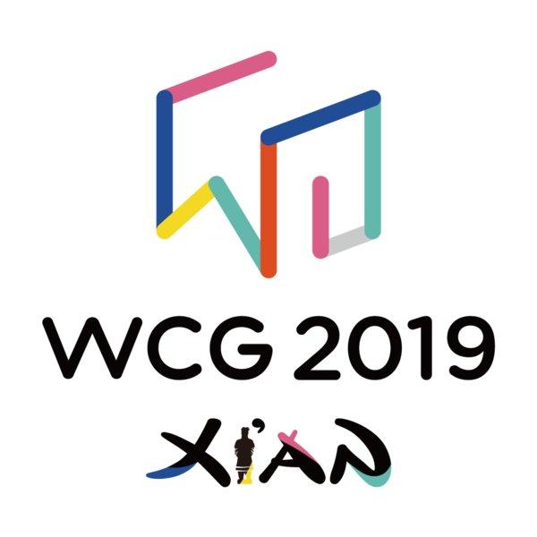 WCG2019總決賽7月18日西安曲江新區開幕