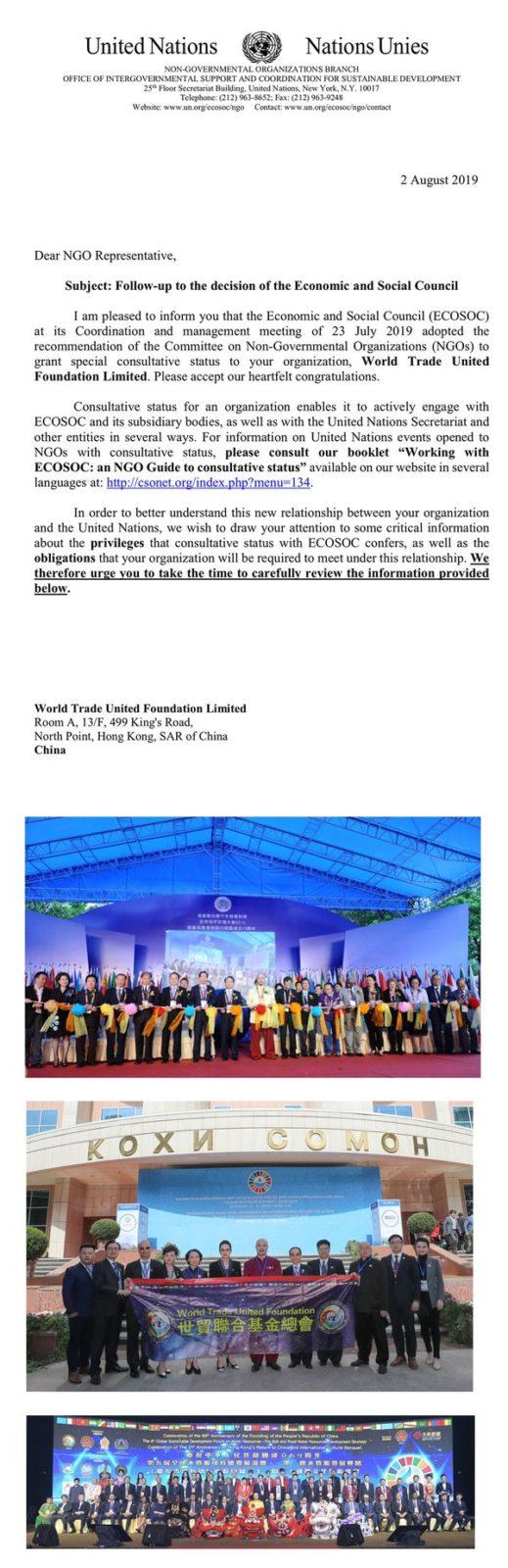 世貿聯合基金總會獲聯合國咨商地位