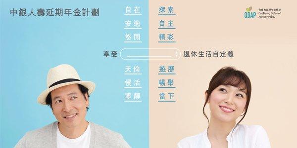 中銀人壽﹕延期年金產品回報吸引 受年輕客群歡迎