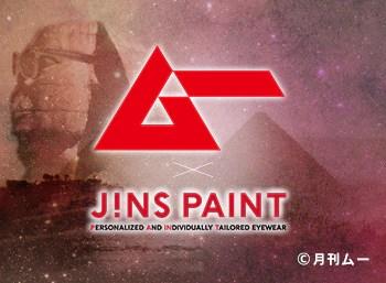 JINS PAINT×ムー