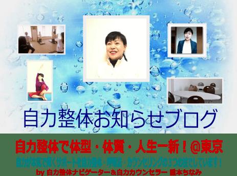 ☆2018年10月の自力整体教室@東京スケジュール☆