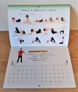 自力整体カレンダー2020年3月4月