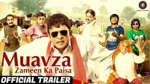 Muavaza zameen ka paisa movie review