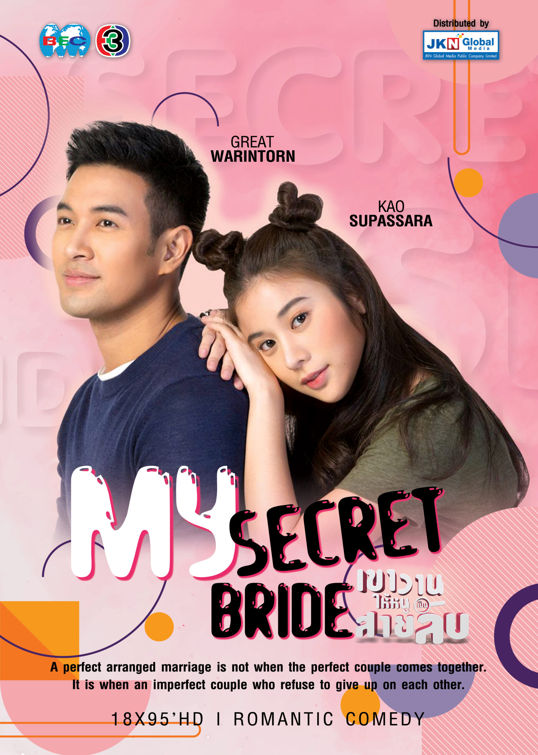 MY SECRET BRIDE – Home