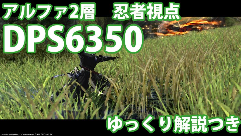 六道輪廻 ff14