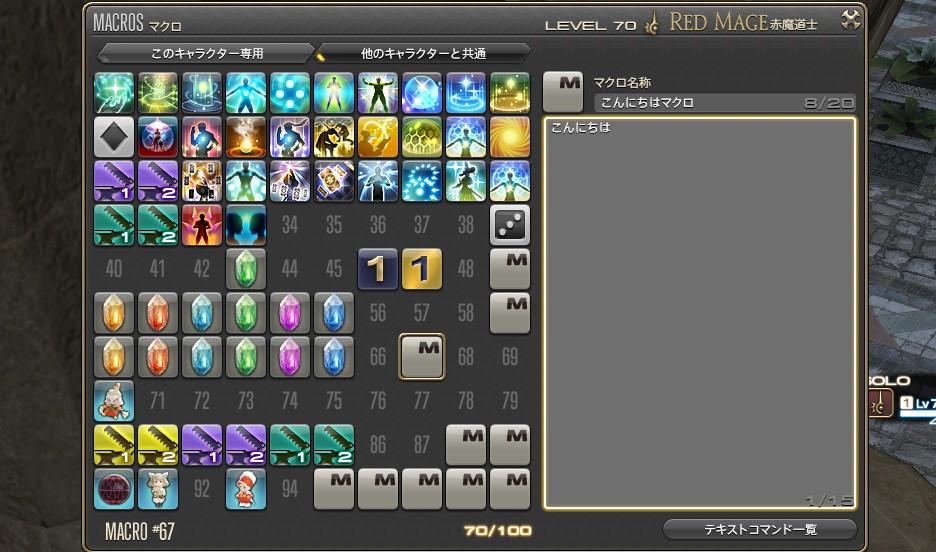 FF14マクロ設定画面