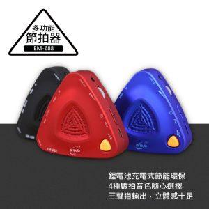 多功能節拍器-飯糰造型 | 輕巧方便 | 隨身喇叭