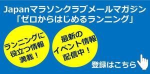 【修正1 メルマガ登録バナー】
