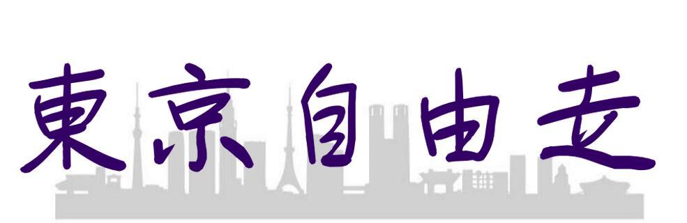 東京自由走