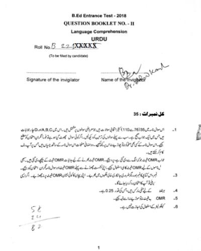 B.Ed Urdu-2 2018 jamia