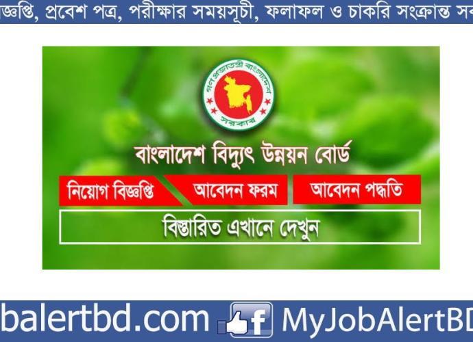 বাংলাদেশ বিদ্যুৎ উন্নয়ন বোর্ডে নিয়োগ বিজ্ঞপ্তি