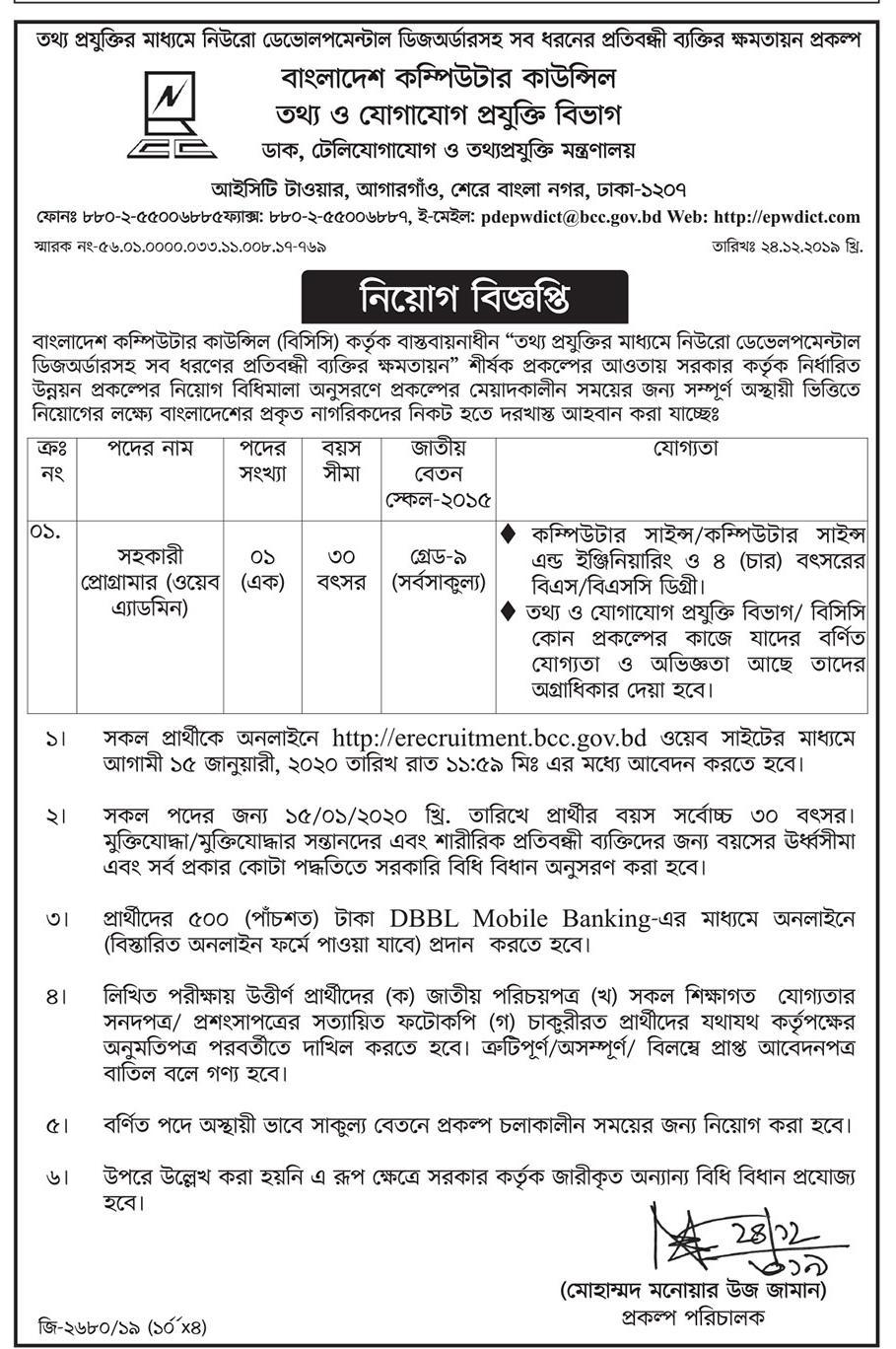 Bangladesh Computer Council