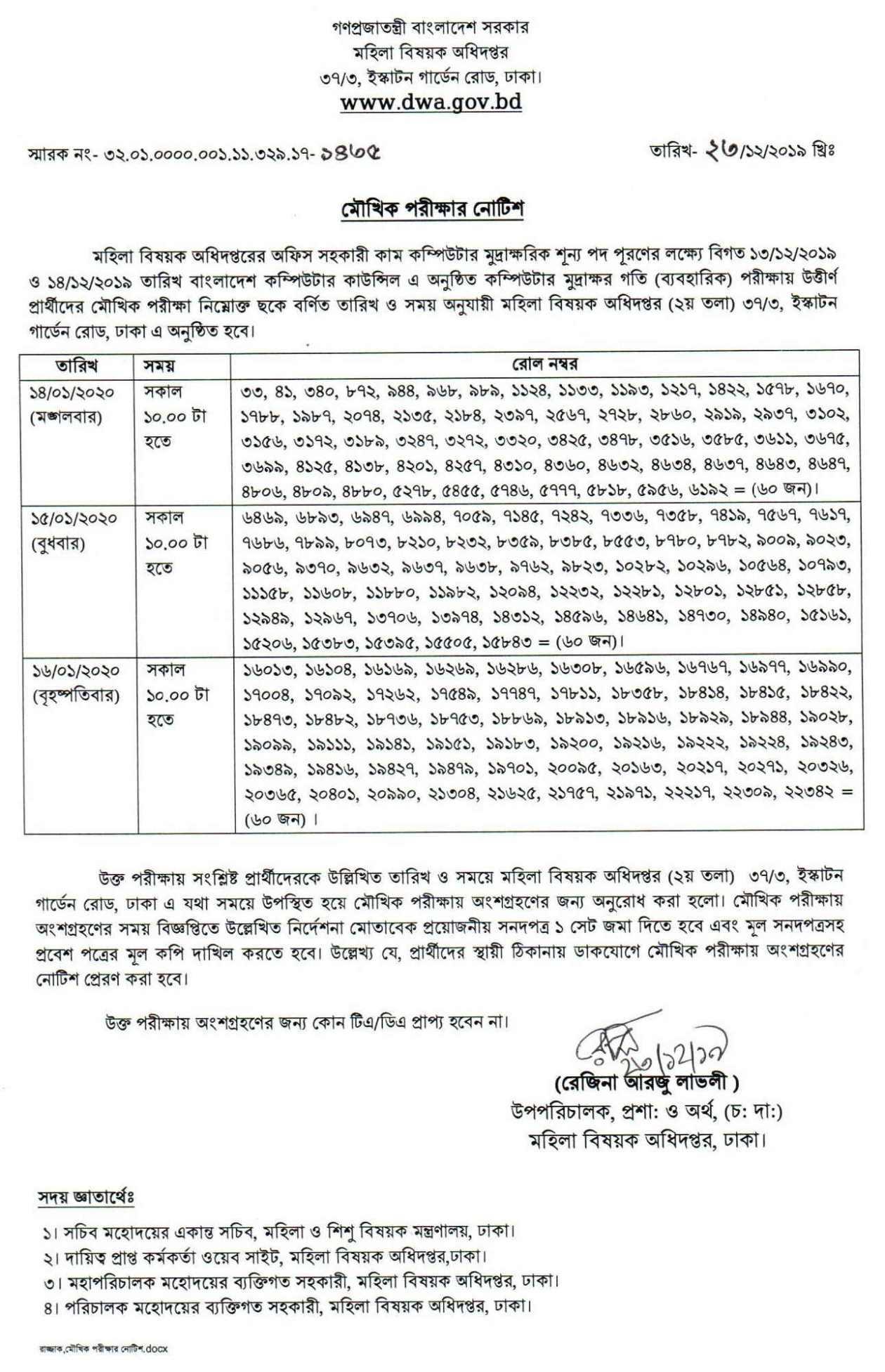 Department of Women Affairs Exam Notice
