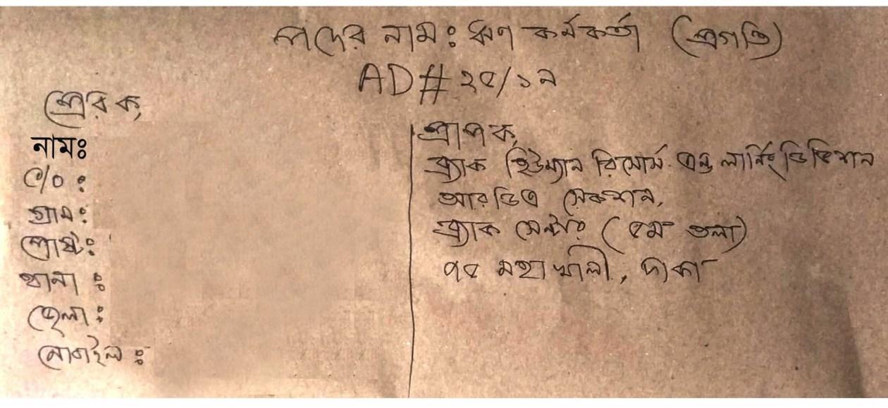 ব্র্যাক এনজিও চিঠির খাম লেখার নিয়ম