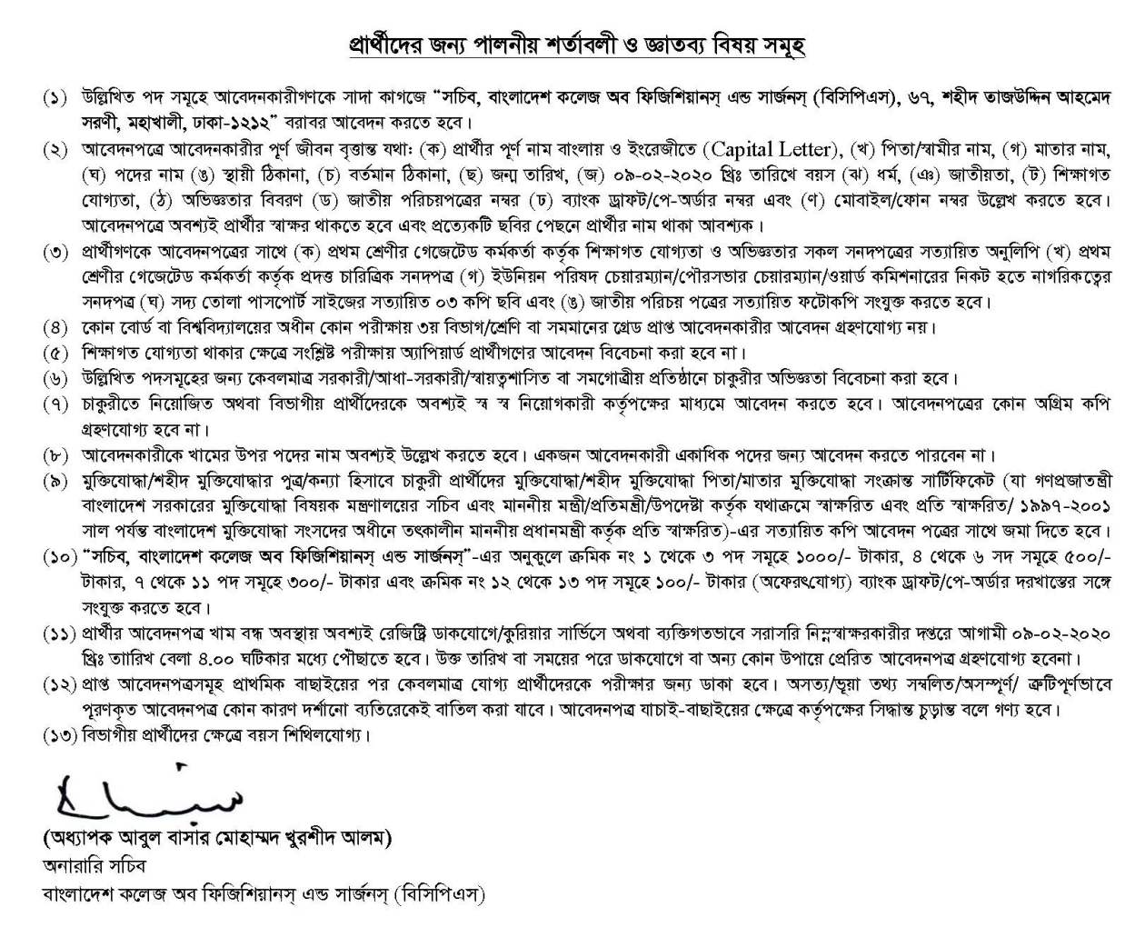 Bangladesh College of Physicians and Surgeons